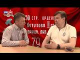 А.Мартынов - Нелюдей, избивавших стариков в Днепропетровске 9-го мая, нужно просто уничтожать!