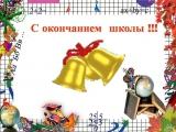 Видеоответ выпускникам луганской школы  5 от выпускников московской школы № 937