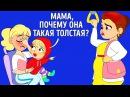 Как Ответить на Самые Каверзные Детские Вопросы