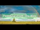 Вся правда о SkyWay