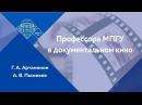 Г. А. Артамонов и А. В. Пыжиков. Сериал Потомки на ОТР Белая гвардия