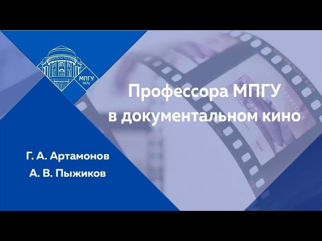 Г. А. Артамонов и А. В. Пыжиков. Сериал