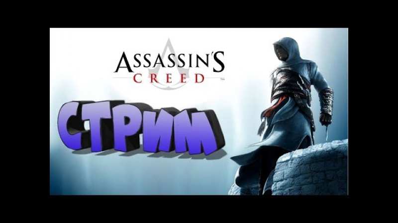 СТРИМ: Прохождение Assasin's Creed 8 ***Взгляд в прошлое***