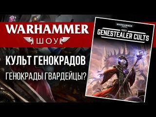 WARHAMMER ШОУ - Культ генокрадов | Codex: Genestealer Cults | Генокрады Гвардейцы?