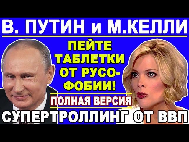Владимир Путин и Меган Келли: Западным политикам нужно пить таблетки от русофобии 04.06.2017