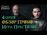 Игра престолов 3 серия 7 сезон: Обзор промо! ТРОФЕИ ВОЙНЫ