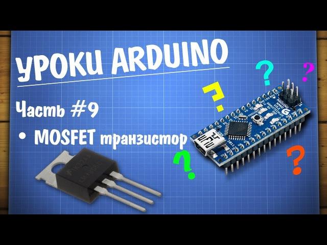 Уроки Ардуино 9 управление нагрузкой MOSFET транзистор