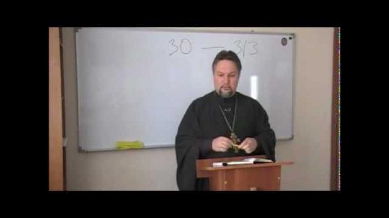2013.03.25 ИСТОРИЯ ХРИСТИАНСТВА (1 часть)