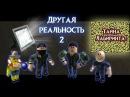 Другая реальность 2 сезон 1 серия Roblox Lumber Tycoon 2 Тайна лабиринта !