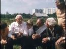Белые росы. 1983