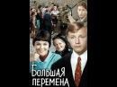 Большая перемена, СССР, 1972. 4 серия