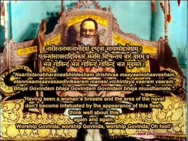'Shri Charpata Panjarika Stotram' 'Bhaja Govindam' sung by Guru Dev