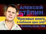 Алексей Стёпин (Alexey Stepin) - Красивых много, а любимая одна #новинка #премьера