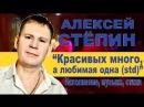 Алексей Стёпин (Alexey Stepin) - Красивых много, а любимая одна хит stepinalex