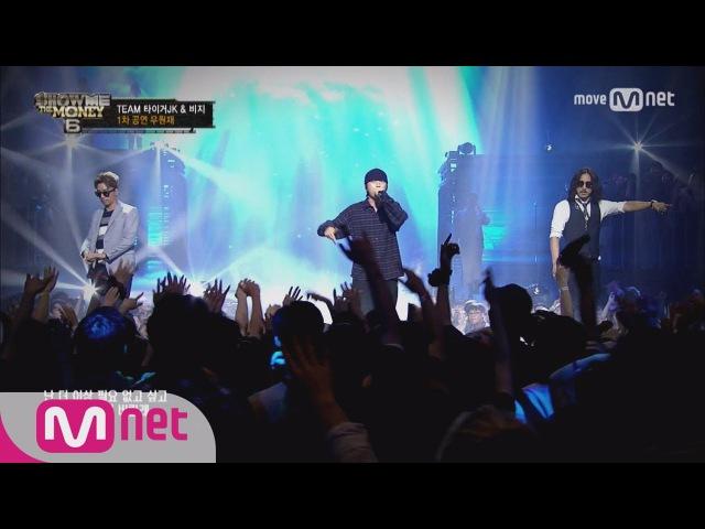 Show me the money6 Woo Won Jae - 또 (feat. Tiger JK, Bizzy, MRSHLL) @Mnet full ver. 170818 EP.8