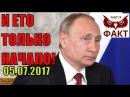 CPOЧHOE 3AЯBЛEHИE ВЛАДИМИРА ПУТИНА ПO KИТAЮ И CШA 5 07 2017