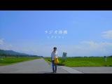 Ai Higuchi (ヒグチアイ) - Radio taisou ~ラジオ体操~