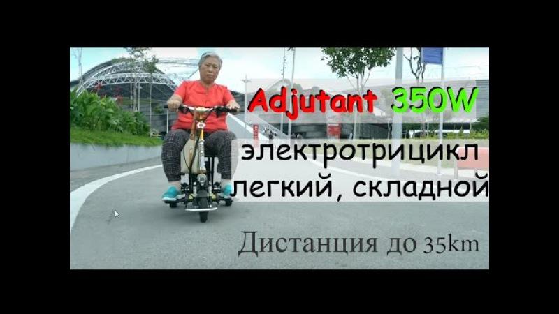 Электротрицикл Adjutant 350 2017 | ☎ 8 499 346.81.66 - электроскутер для малоподвижных и пожилых