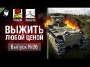 Выжить любой ценой №36 - от TheGun и Komar1K World of Tanks