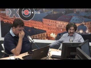 Футбольный клуб / Василий Уткин и Сергей Бунтман // 14.08.17