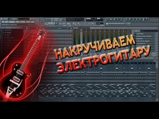 Накручиваем электрогитару в FL Studio (Cubase и т.п.)