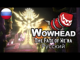 The Fate of Xe'ra (Русский)