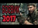ФИЛЬМ Завещание 2017 БОЕВИК