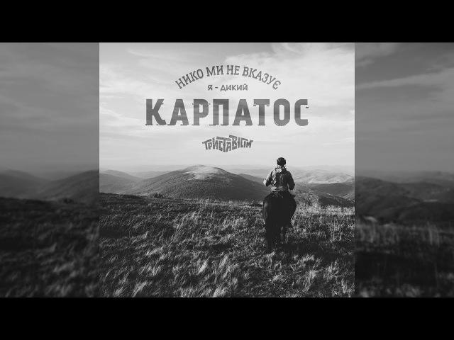 Триставісім Карпатос Прем'єра пісні