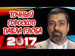 Точный гороскоп Павла Глоба на 2017 год по знакам зодиака🌀