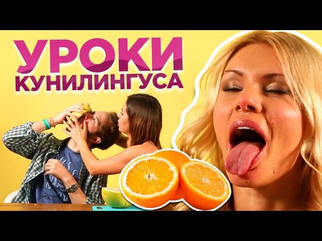 Порноактрисы учат парней делать кунилингус [Popcorn Studio]