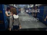 Life Is Strange Прохождение Эпизод 1 - Шедевр