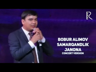 Bobur Alimov - Samarqandlik janona | Бобур Алимов - Самаркандлик жанона (concert version)