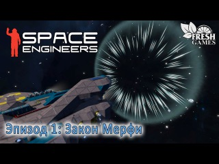 Space Engineers Эпизод 1 - Закон Мерфи (Пилотная серия)