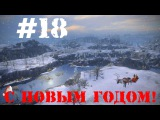 Вся правда о World of Tanks 18 часть