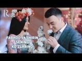 Farhod va Shirin - Sening ko'zlaring  Фарход ва Ширин - Сенинг кузларинг