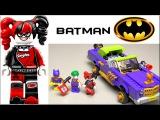 Лего Фильм Бэтмен 70906 Лоурайдер Джокера. Обзор LEGO Batman Movie