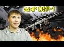 WARFACE ЭЛЕЗ СТРИМ: AMP DSR-1. СЕРВЕР ЧАРЛИ