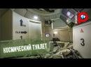 """Экипаж корабля """"Федерация"""" получит отдельную туалетную кабинку"""