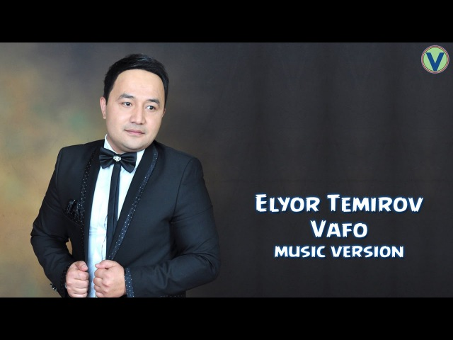 Elyor Temirov - Vafo | Элёр Темиров - Вафо (music version) 2017