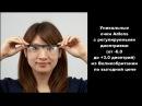 Уникальные регулируемые очки Adlens с регулируемыми диоптриями
