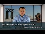 Взгляд изнутри Белоруссия 2016