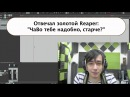 Reaper Частые Вопросы Инспектор Tape Stop SWS и пр