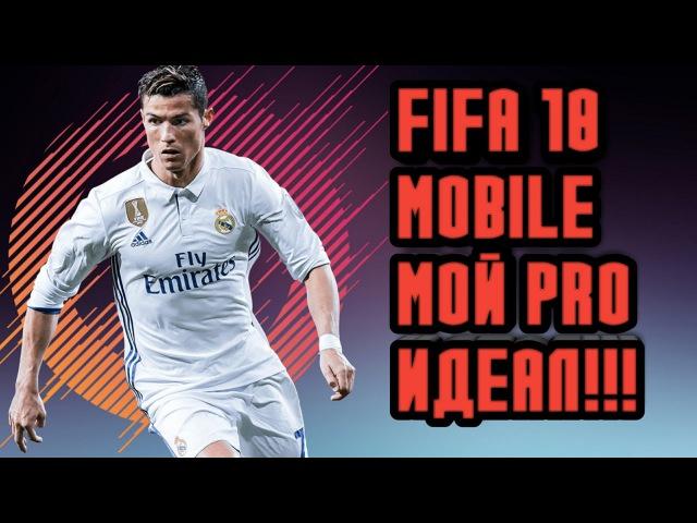 Fifa 18 Mobile|мой pro идеал