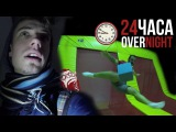 НОЧЬ в закрытой БАТУТНОЙ АРЕНЕ ! СПАЛИЛА ОХРАНА ? 24 hour trampoline park