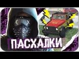 10 ПАСХАЛОК WATCH DOGS 2 (ПасхалкиEaster Eggs)