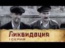 Ликвидация 2007 Сериал 1 Серия