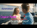 Саша и Леня 💝 Это Любовь 💝 Капитанша