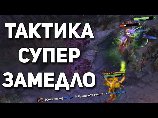 СУПЕР ИМБА ТАКТИКА - ВЕНОМАНСЕР ВАЙПЕР В ДОТА 2 ПАТЧ 7.06
