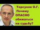 Торсунов О Г Почему ОПАСНО обижаться на судьбу