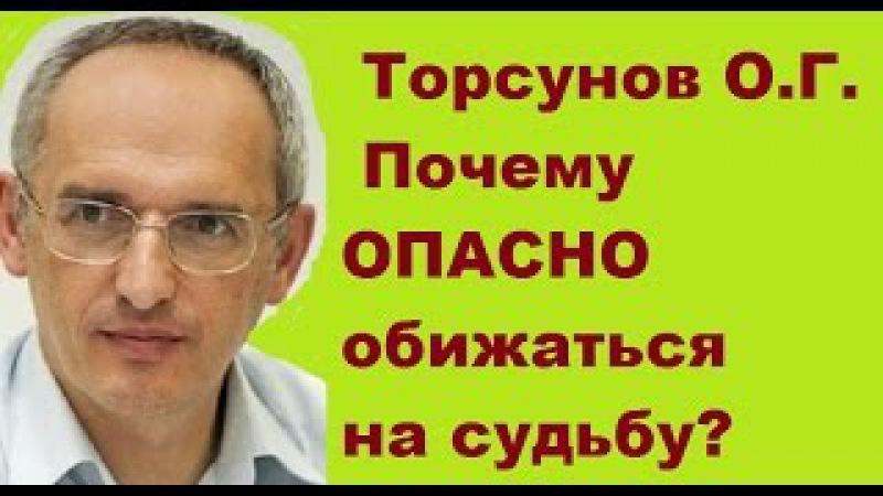 Торсунов О.Г. Почему ОПАСНО обижаться на судьбу?
